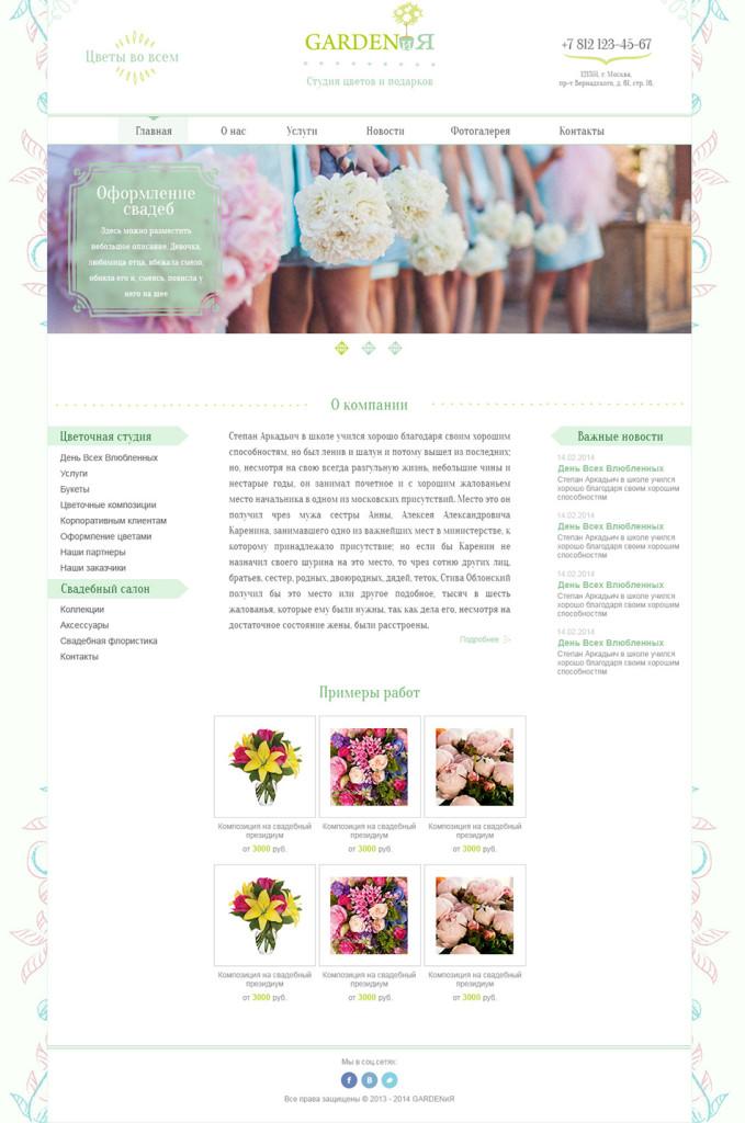 Создание сайта-каталога